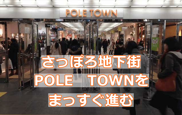さっぽろ地下街POLETOWN