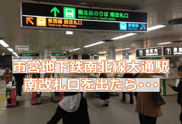 市営地下鉄南北線大通駅・南改札口