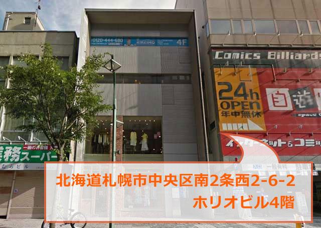 キレイモ札幌大通店
