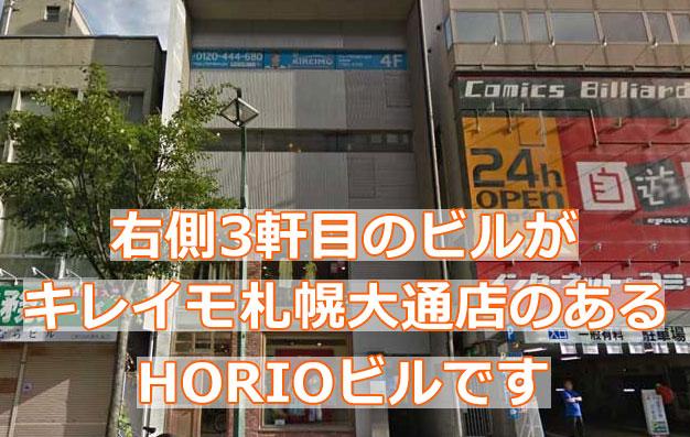 右側3軒目のビルが、キレイモ札幌大通店の入っているHORIOビルHORIOビル