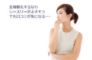 シースリー口コミ2019|カウンセリングに行く前に見るページ