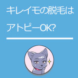 キレイモ アトピー